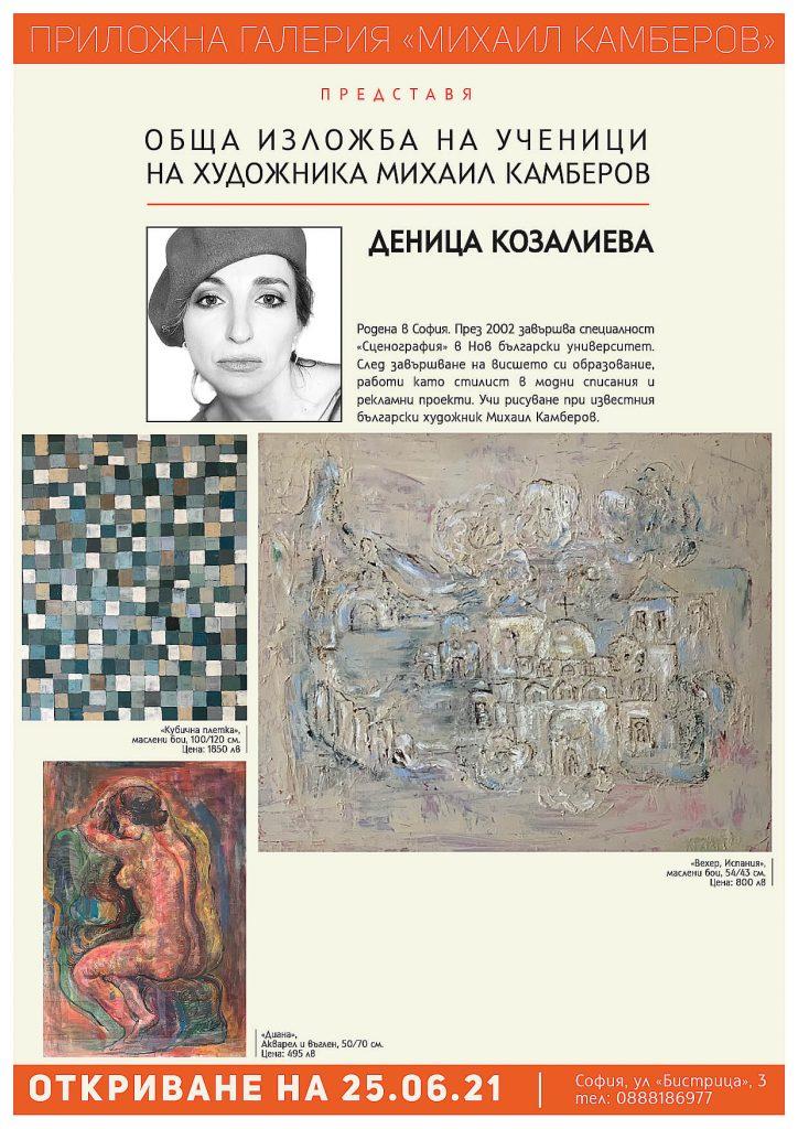 Снимка на документ с биография и картини на Деница Козалиева