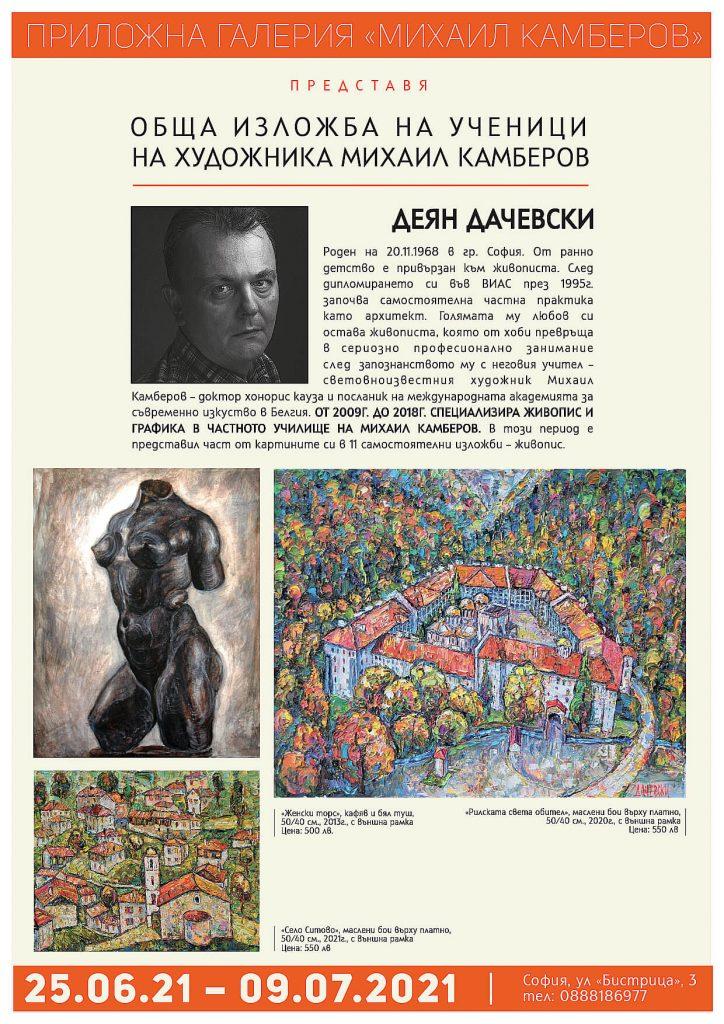 Снимка на документ с биография и картини на Деян Дачевски
