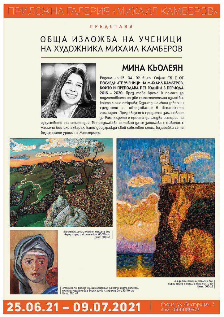 Снимка на документ с биография и картини на Мина Кьолеян