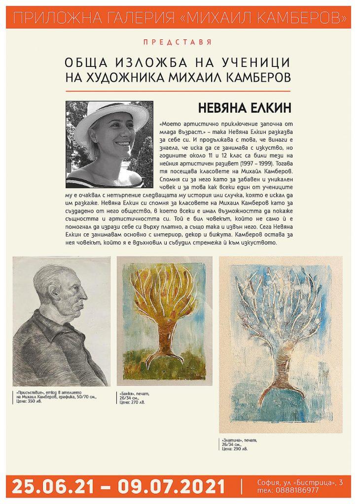 Снимка на документ с биография и картини на Невяна Елкин