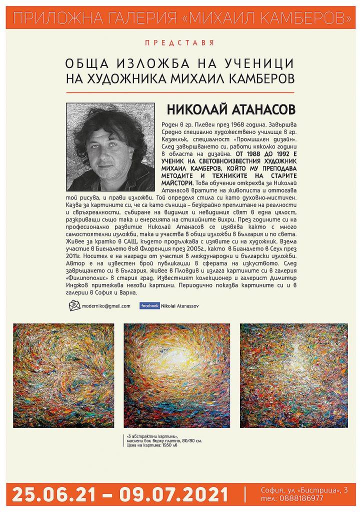 Снимка на документ с биография и картини на Николай Атанасов