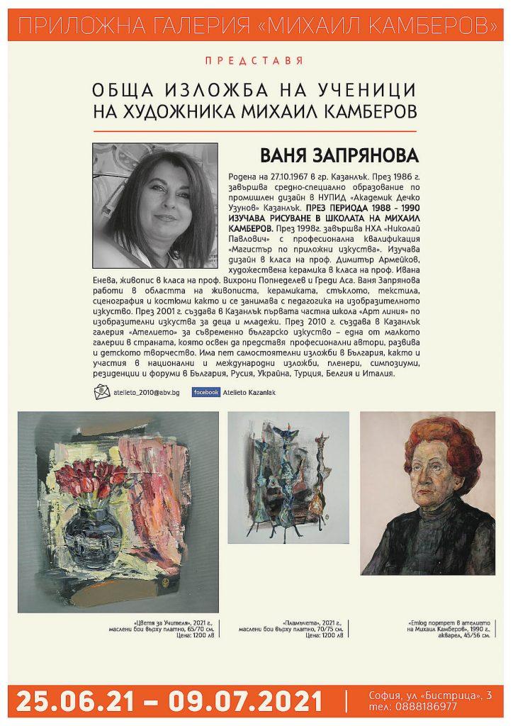 Снимка на документ с биография и картини на Ваня Запрянова