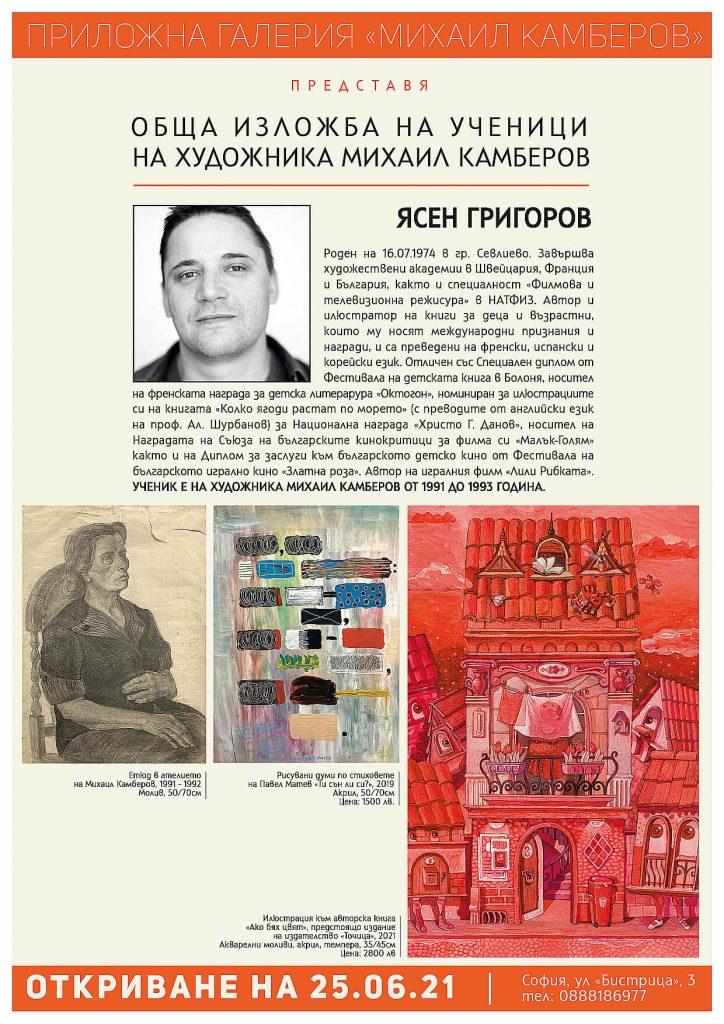 Снимка на документ с биография и картини на Ясен Григоров